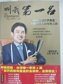 【書寶二手書T7/傳記_BDZ】叫我第一名-總統裁縫師李萬進,西服職人的究極之路_張淯