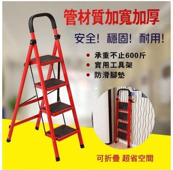 梯子家用折疊室內伸縮多功能人字梯加厚行動扶梯四步踏板爬梯【快速出貨】
