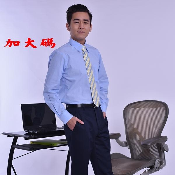 【大尺碼LA-605】淺水藍長/短袖男襯衫 經典素面上班族專業形象