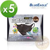 【醫碩科技】藍鷹牌NP-3DSBK*5台灣製兒童立體黑色防塵口罩 超高防塵率 50入*5盒免運費