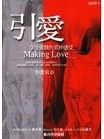 二手書博民逛書店 《引愛-享受前戲的美妙感受》 R2Y ISBN:9578118058│李俊東