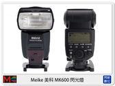 【0利率,免運費】Meike 美科 MK-600 無線閃光燈 GN60 同600EX(MK600,公司貨)CANON