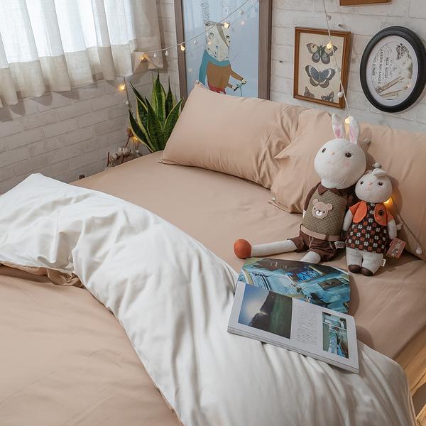 Life素色系列- 奶茶 Q3 雙人加大床包與雙人鋪棉兩用被四件組 100%精梳棉(60支) 台灣製 棉床本舖