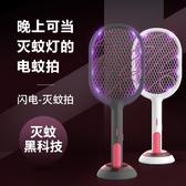 電蚊拍滅蚊燈二合壹USB充電式家用多功能強力大網面LED燈滅蒼蠅拍 YJT創時代