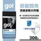 【SofyDOG】Go! 低致敏鱈魚無穀全犬配方(300克)狗飼料 狗糧