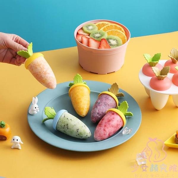 雪糕模具家用做冰棒冰棍冰淇淋冰糕的磨具凍冰塊模具【少女顏究院】