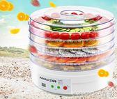 乾果機 家用食品烘乾機寵物肉類水果蔬菜食物風乾機果乾機零食 220v JD 限時搶購
