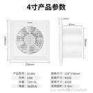 排氣扇衛生間4寸6寸窗式換氣扇家用浴室玻璃墻壁強力排風扇YQS 新年禮物