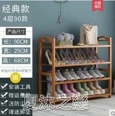鞋架多層簡易放門口家用收納神器經濟型防塵室內好看鞋柜置物架子 [快速出貨]