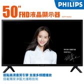 PHILIPS 飛利浦 50吋 Full HD 低藍光 平面LED 液晶電視 (顯示器+視訊卡) 50PFH4052
