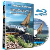 新動國際【阿帕拉契山脈之旅(科羅拉多州 / 蒙大拿州 / 泰碧島 / 美國 )】Durango, Colorado藍光BD