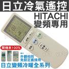 (現貨)日立變頻冷氣遙控器 RF07T4...
