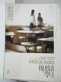 【書寶二手書T9/一般小說_GWM】放學後_張秋明, 東野圭吾