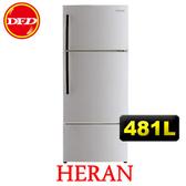 HERAN 禾聯 HRE-C4821V 電冰箱 481L 三門 變頻 金絲銀 ※運費另計(需加購)