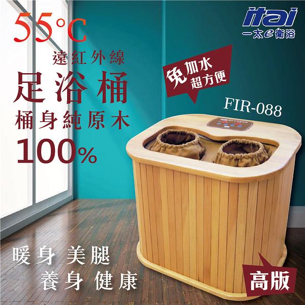 【豪華高版】一太遠紅外線桑拿足浴桶 FIR-088 健康 暖腳 美腿 純原木 七星級spa 養身 電氣石踏板