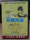影音專賣店-Y91-066-正版DVD-電影【非關英雄】詹姆斯法蘭科