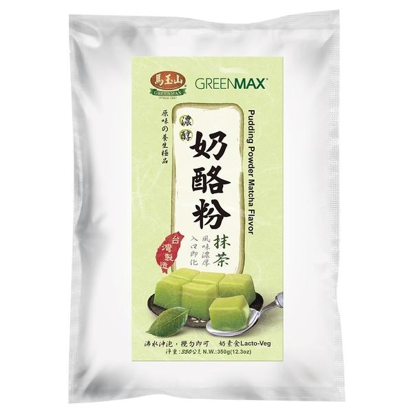 【馬玉山】濃醇奶酪粉-抹茶風味(350g) 沖泡/原料粉/奶素食/台灣製造