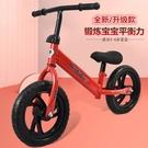 兒童平衡車滑步車12寸2-3-6歲寶寶無腳踏自行車溜溜車玩具車學步 【快速出貨】