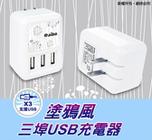 【290元】aibo AC 轉 USB 塗鴉風三埠USB充電器(3.4A) 迷你輕巧 色彩繽紛 好收納不佔空間 手機平板通用