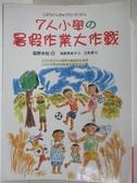 【書寶二手書T1/兒童文學_AVH】7人小學的暑假作業大作戰_鹽野米松
