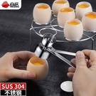 不銹鋼敲雞蛋糯米蛋開蛋器家用廚房打蛋殼神...