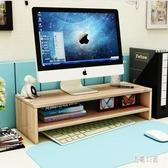 辦公室熒幕架 顯示器增高架墊高架 顯示屏桌面收納支架臺式桌上底座 CJ5492『易購3c館』
