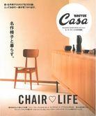 Casa BRUTUS名作椅子完全保存專集