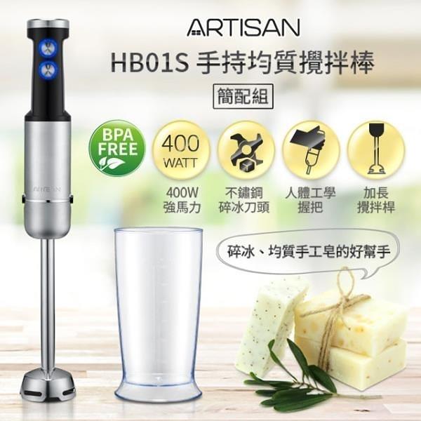 【南紡購物中心】【ARTISAN】五段速手持食物調理攪拌棒/簡配組 HB01S