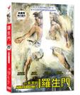 新動國際【 羅生門 】RASHOMON -DVD(黑澤明-高畫質黑白影片)