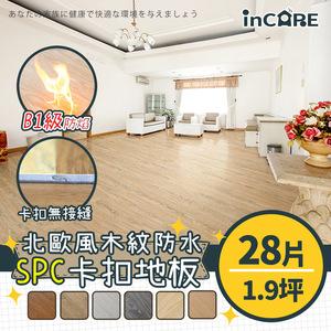 【Incare】北歐風木紋防水SPC卡扣地板(28片/約1.9坪)SPC-甜蜜柚木