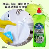 韓國Mikro Miss 鑽石晶亮超濃縮果香洗碗精750ml