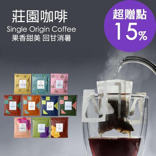 十個莊園咖啡 一次體驗組