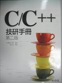 【書寶二手書T1/電腦_JGG】C/C++技研手冊_文淵閣工作室