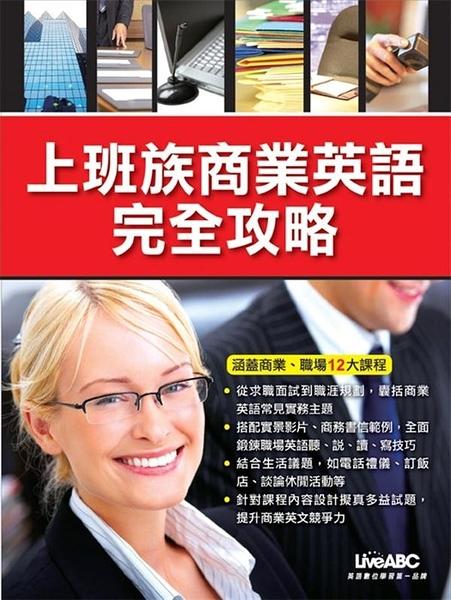 (二手書)Workplace English:上班族商業英語完全攻略