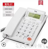 電話機 TCL電話機座機 家用辦公時尚創意電信固定有線固話坐機62/206/17B 艾家