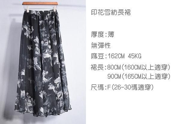 長裙 印花雪紡長裙-90CM【LAC1349-90】 BOBI