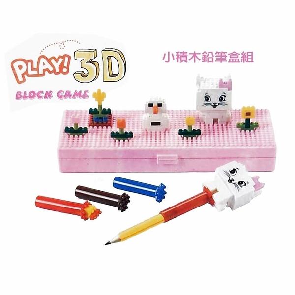 【南紡購物中心】【GCT玩具嚴選】小積木鉛筆盒組