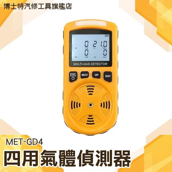 【四用氣體偵測器】CO濃度檢測器 氣體檢測儀 可燃氣體感測器 檢測報警 一氧化碳探測器