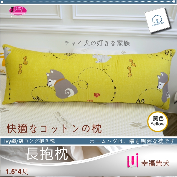 ivyの 織品【天長地久系列】『幸福柴犬』100%純棉˙長抱枕(1.5*4尺) MIT
