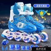 溜冰鞋兒童全套裝3-5-6-8-10歲成人旱冰鞋輪滑鞋直排輪滑冰鞋 【全館免運】