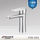 【台灣吉田】STB-303 不鏽鋼面盆龍頭 / 單孔
