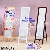 促銷 鏡面最大立鏡穿衣鏡全身鏡《 佳家生活館 》漂亮寶貝 鏡面最大松木立鏡MR-017三色可選
