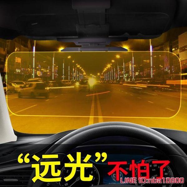 防遠光鏡汽車防遠光燈神器克星司機護目鏡夜視防眩目遮陽板日夜兩用用品 CY潮流站
