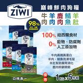 【毛麻吉寵物舖】ZiwiPeak巔峰 98%鮮肉狗糧-五種口味各一(1kg) 狗鮮食/狗主食/狗飼料