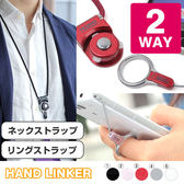 Hamee 自社製品 HandLinker EXTRA 防摔指環設計 手機吊飾 快拆防失 扣環式吊繩 (任選) 41-soundneck