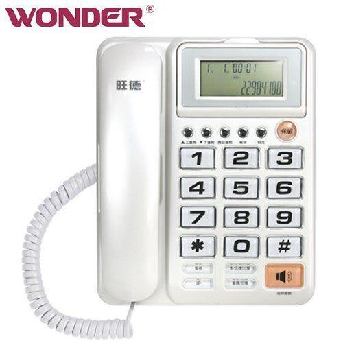 ^聖家^旺德超大字鍵有線電話機(白) WD-7001【全館刷卡分期+免運費】
