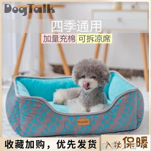 狗窩貓窩冬天保暖可拆洗四季通用小型犬泰迪法斗狗床寵物床家居窩 NMS蘿莉新品