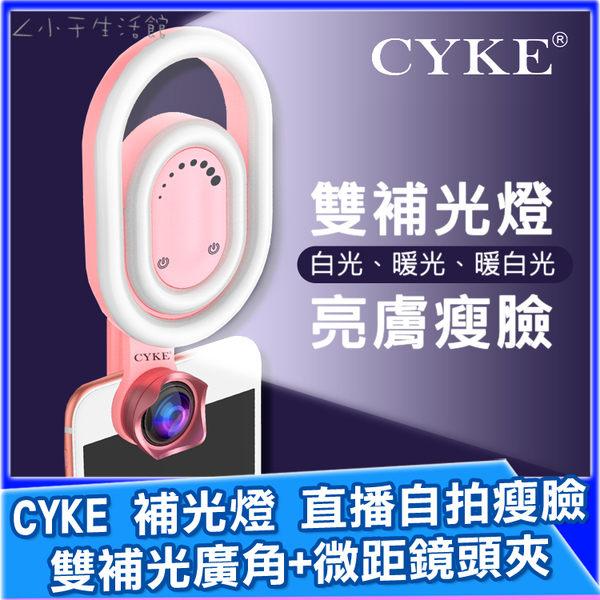 CYKE 原廠正品 D1 雙補光廣角+微距  觸控操控 補光燈 直播 自拍 美顏 美肌 瘦臉效果 網紅 抖音必備