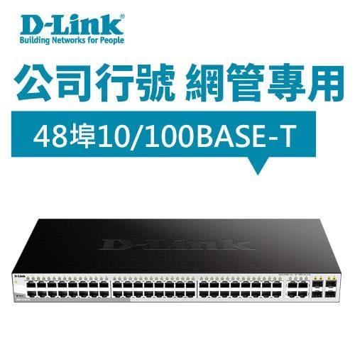 D-Link 48埠 Smart III Switch網路交換器 DES-1210-52