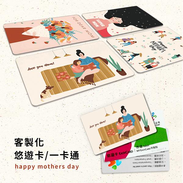 客製化悠遊卡/一卡通 母親節【插畫系列】UV直噴印刷 來圖訂製 個性化商品 生日禮物